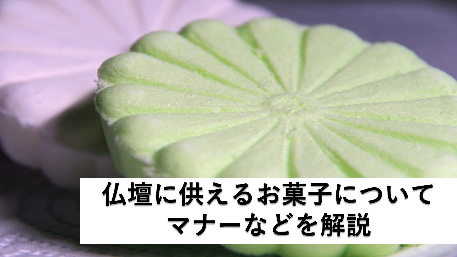 仏壇にお供えするお菓子は何が適切?他にも知っておくべき常識も