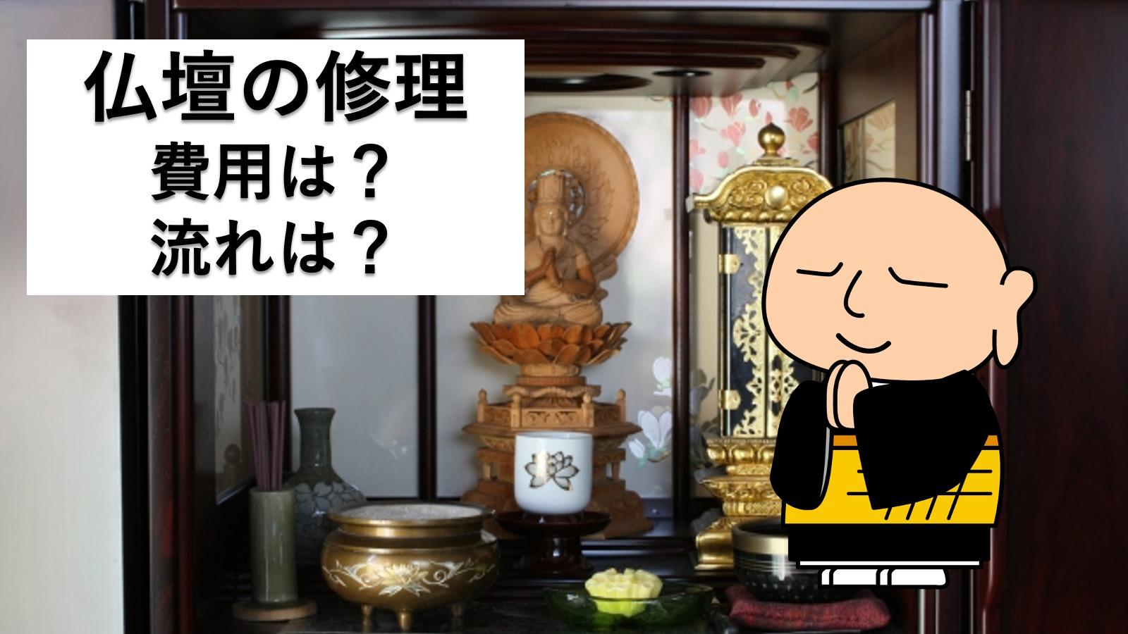 【仏壇 修理】仏壇の修理はどんなのがあるの?費用はどれくらい?