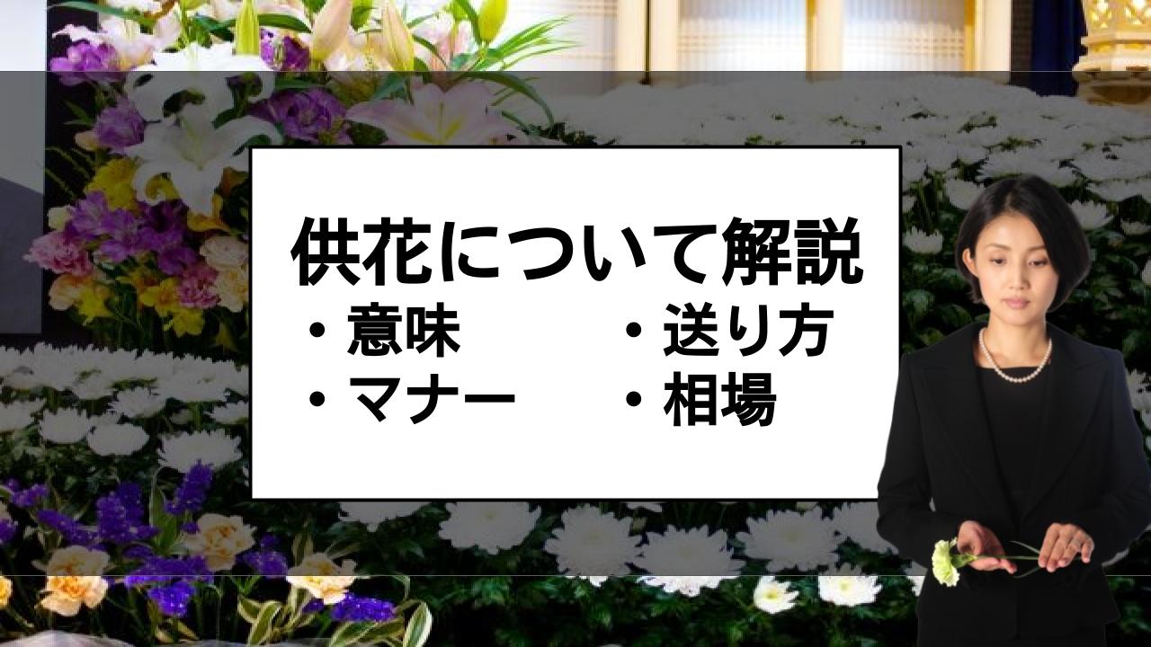 供花の意味や相場は?供花を送る際に注意すべき事とは