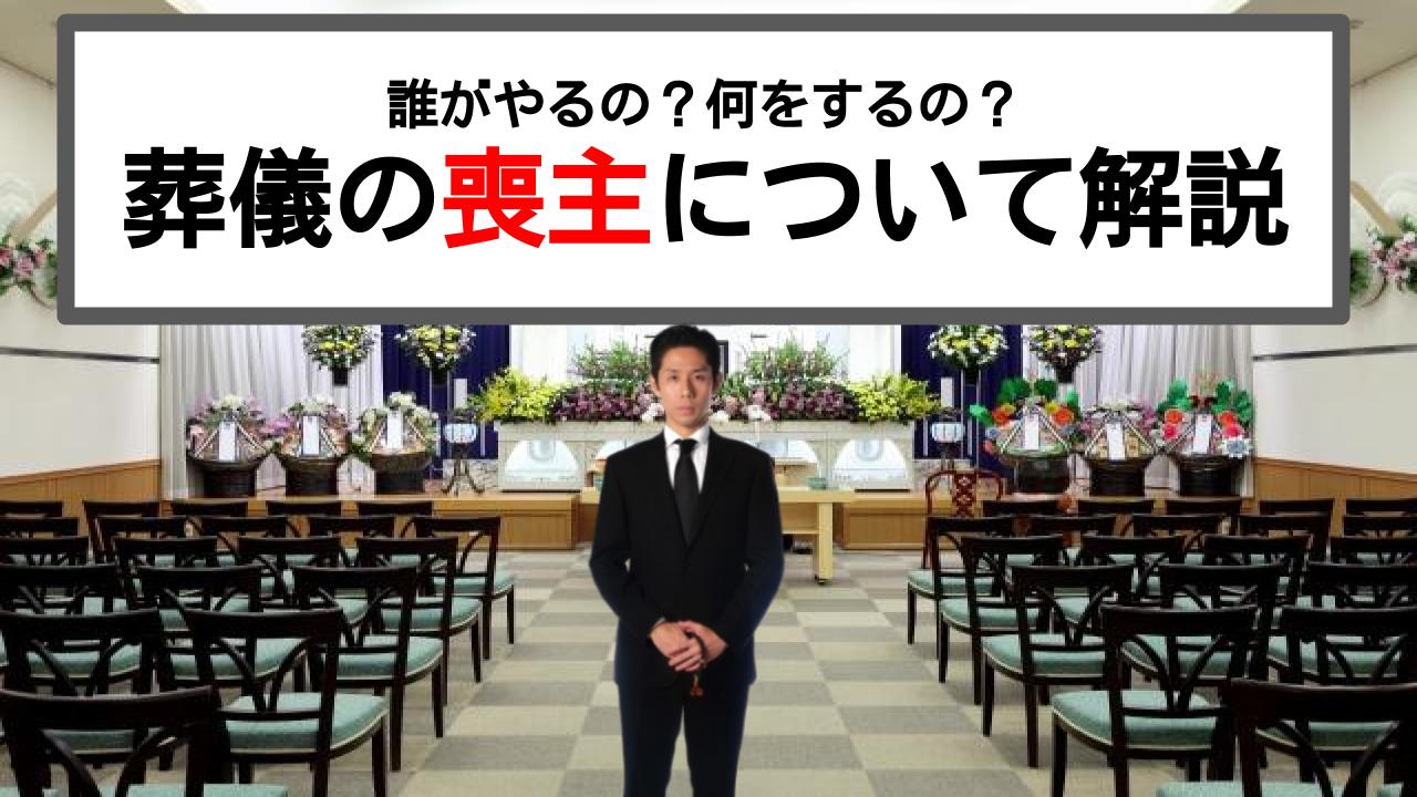 葬儀の喪主って何をするの?喪主の役割と葬儀の挨拶で大切なこと