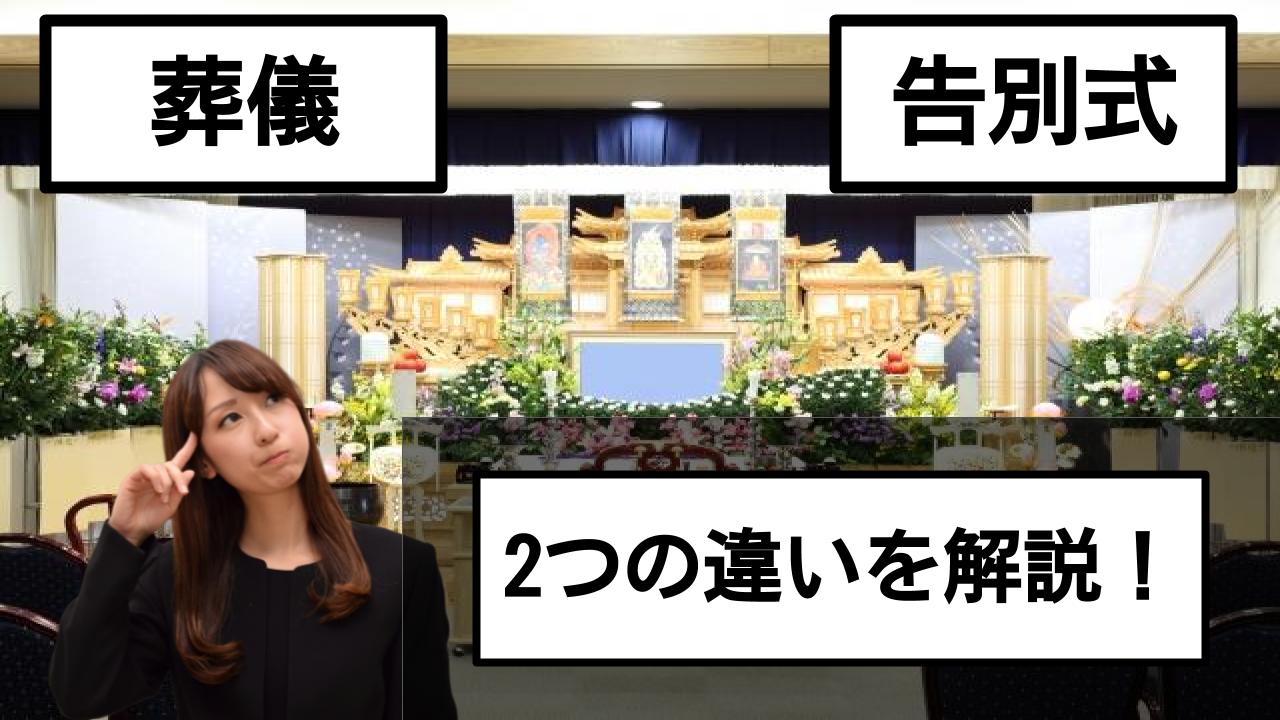 【葬儀 告別式】2つは明確に違う!?意味の違いから徹底解説!!