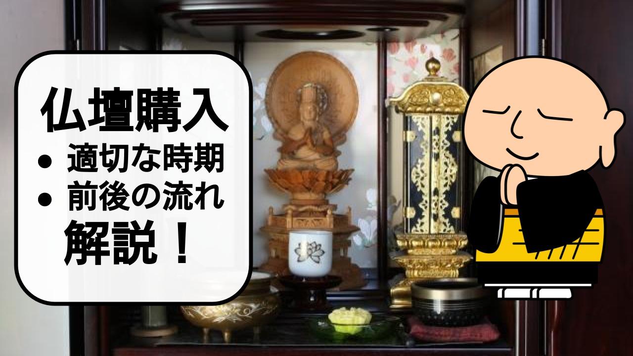 仏壇はいつ購入するのがいい?購入前後についても詳しく解説