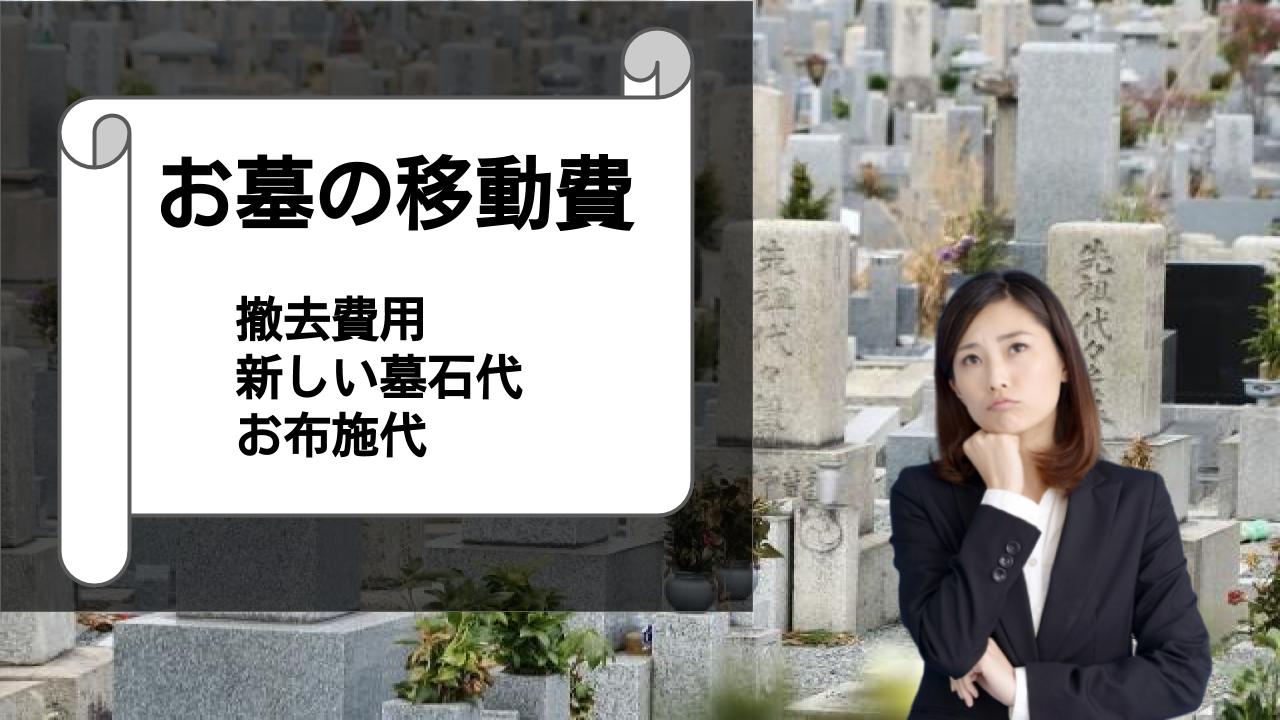 お墓の移動費用が高い!!お墓の移動費用を安くするには??