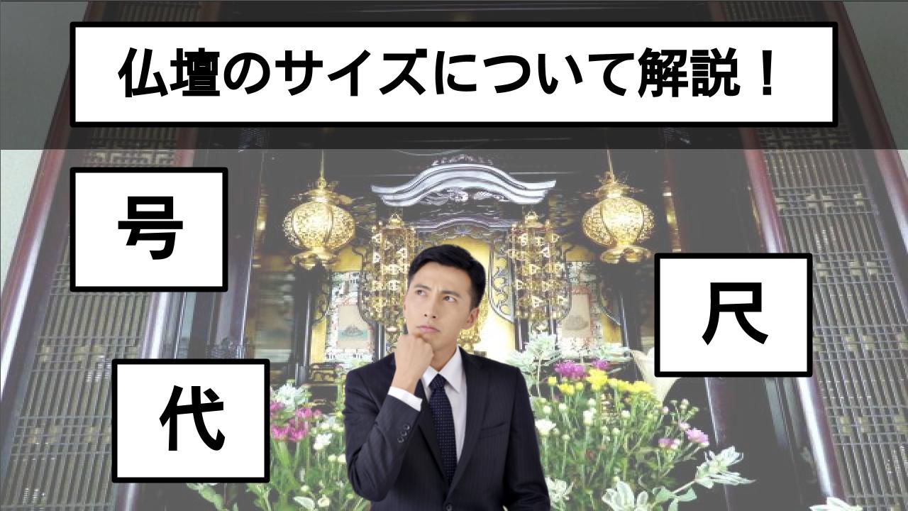 仏壇のサイズ表記がよくわからない!あなたにとって適切なサイズとは?