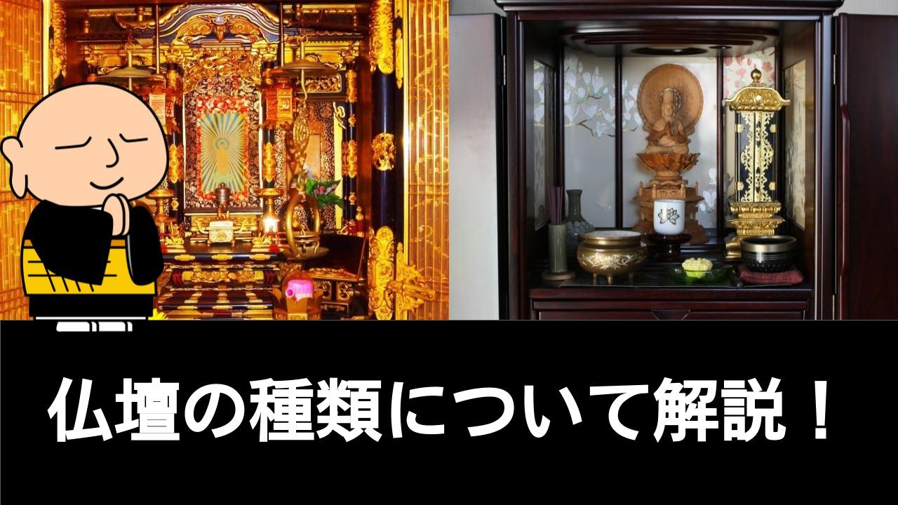 仏壇の種類って実はこんなにあるの!?様々な仏壇をご紹介!!