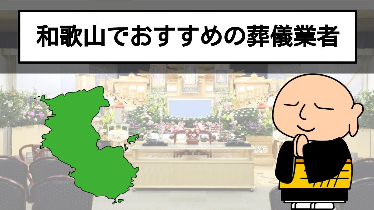 【家族葬にも対応】和歌山でおすすめの葬儀業者15社をご紹介!