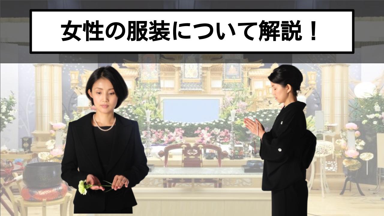 お葬式での女性の服装の注意点などを徹底解説!