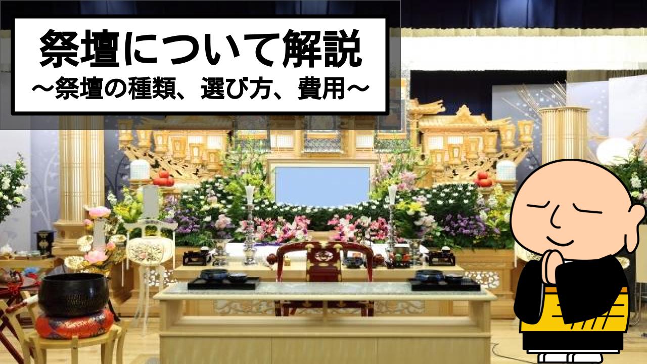 葬儀の祭壇ってどんなのがあるの?飾りや祭壇の選び方を解説!