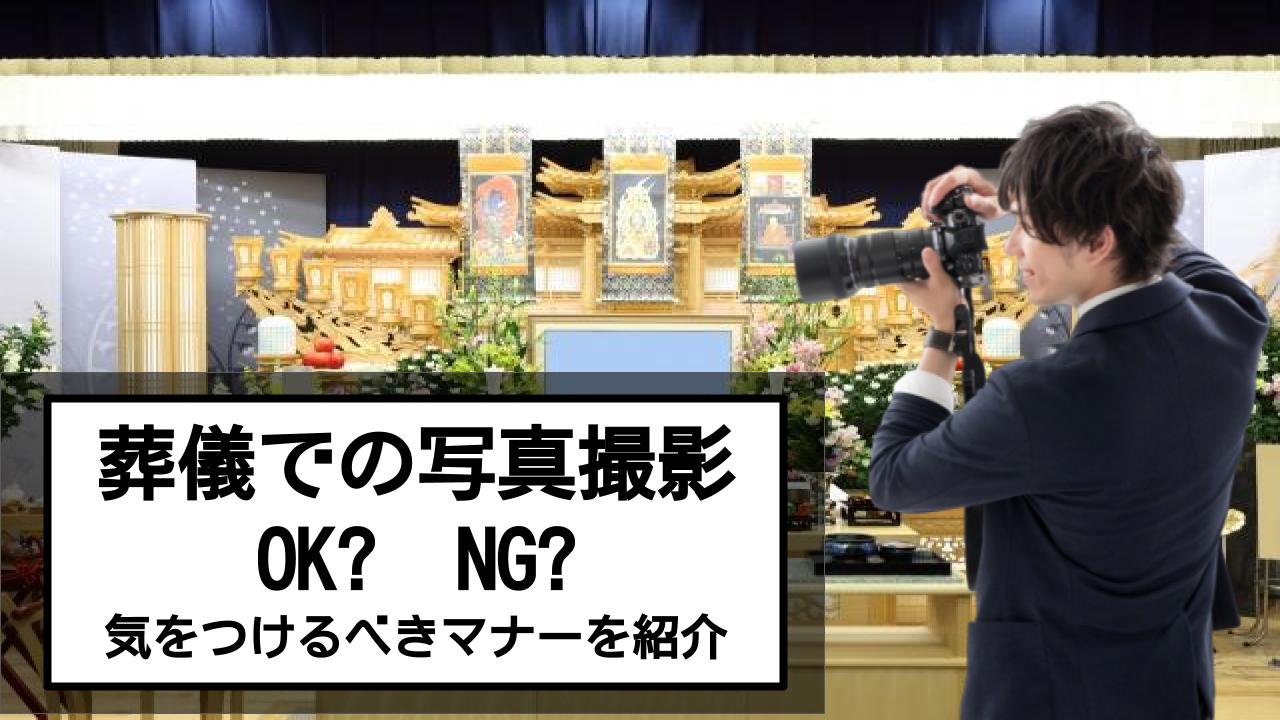 葬儀の写真マナーについて解説!集合写真や祭壇の写真って撮影OK?