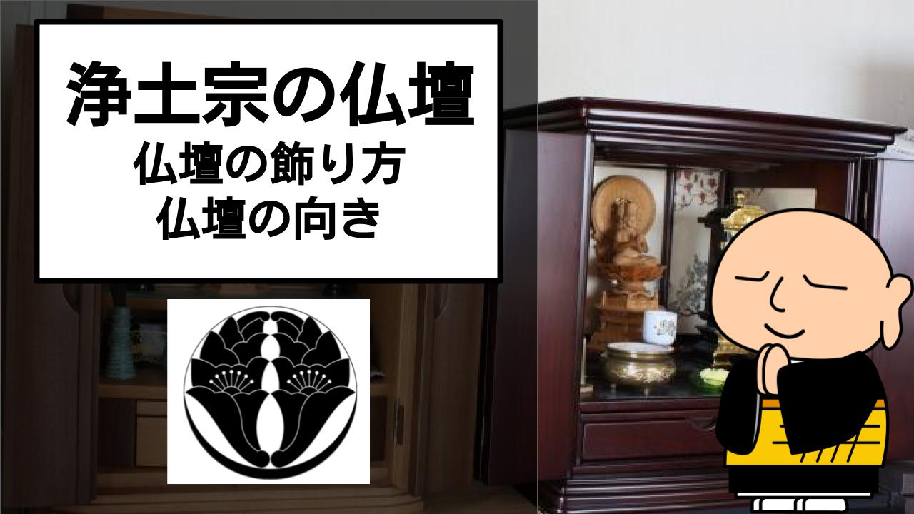 浄土宗の仏壇について解説!仏壇の選び方や仏具の飾り方を知ろう!