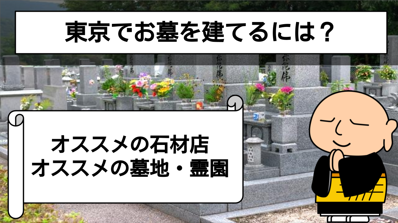 東京でお墓を立てたい!安くお墓を買う方法などをご紹介!