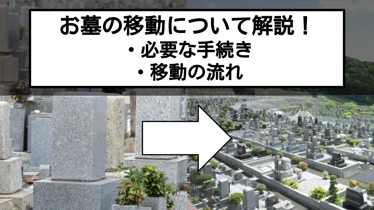 お墓を移すにはどうすればいい?必要な手続きや費用を解説!