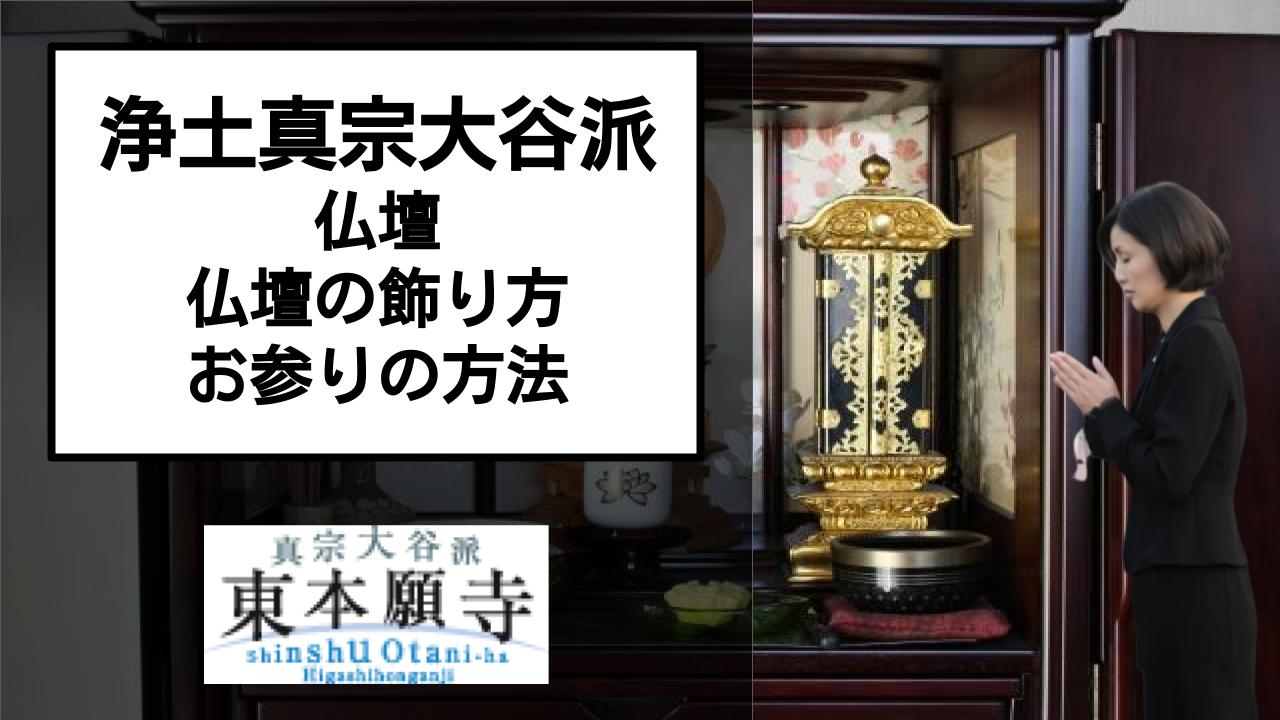 宗派によって様々!?浄土真宗大谷派の仏壇について解説!