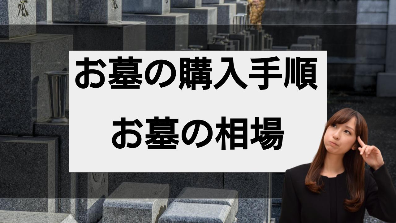 初めてお墓を購入する方へ!手順や注意点を解説!