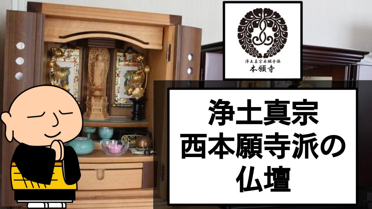 普通の仏壇との違いは?浄土真宗西本願寺派の仏壇の特徴を解説!
