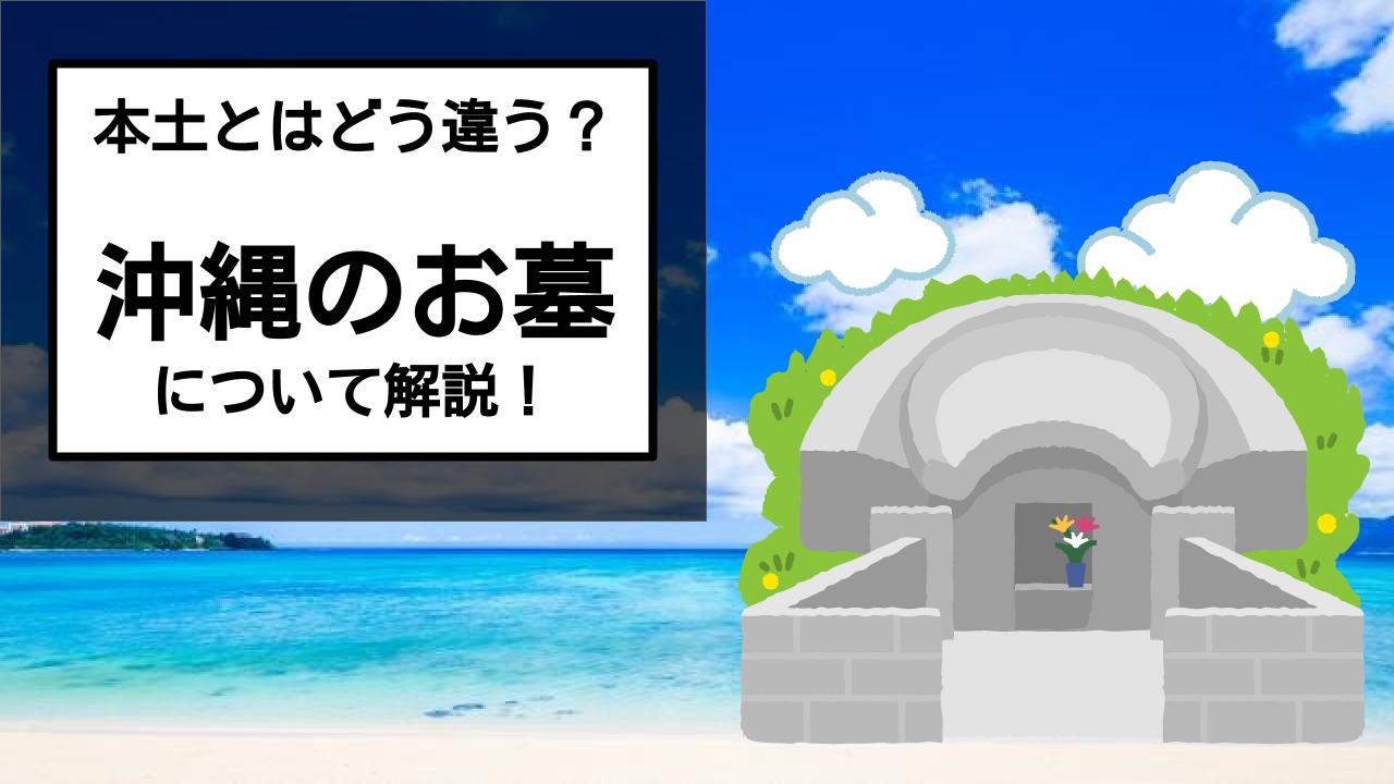 大きなお墓の理由は?沖縄のお墓の特徴、マナー、作法を徹底解説!