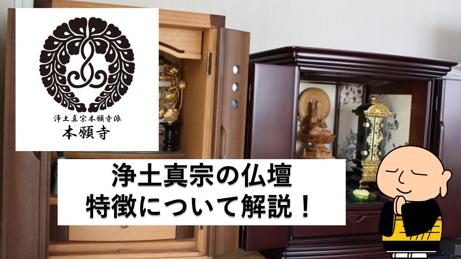浄土真宗の仏壇の特徴とは?仏壇の飾り方や向き、お供えものに注意!
