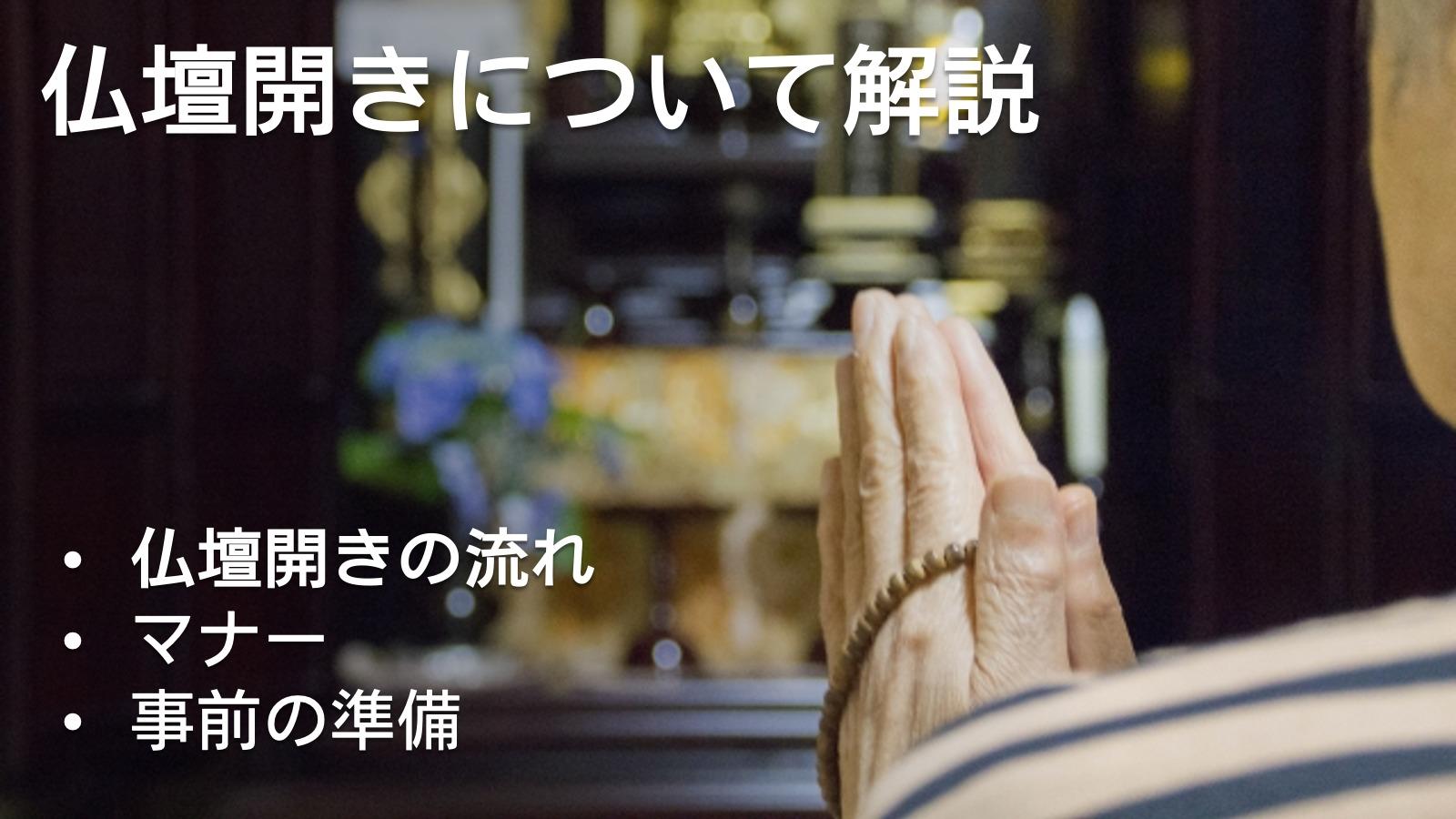 【仏壇開き】事前の準備から当日の流れ・マナーについて徹底解説!