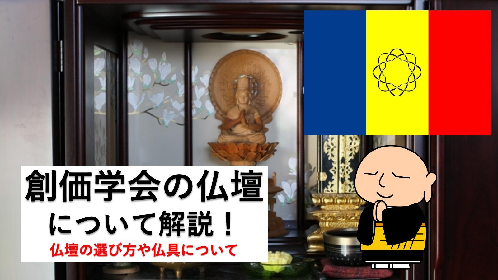 創価学会の仏壇の特徴は?仏壇の選び方や特徴的な仏具を解説!