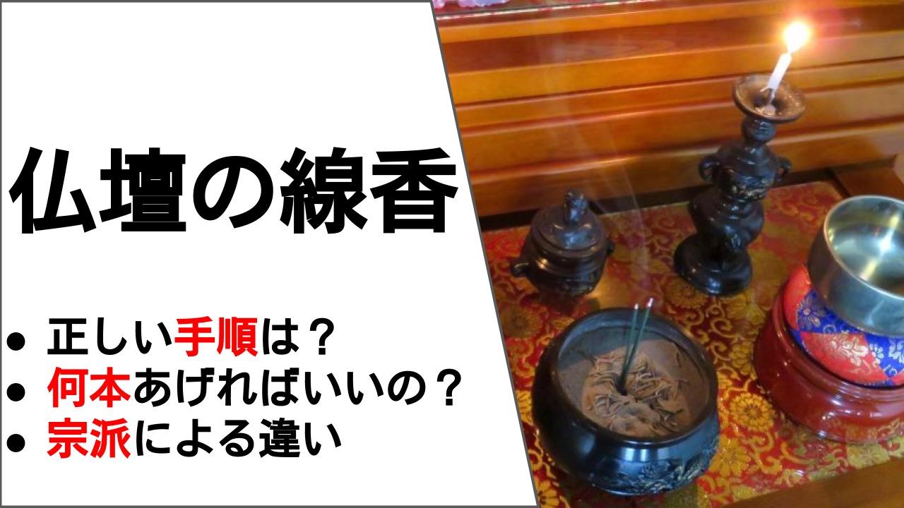 仏壇にあげる線香について解説!宗派による違いやマナーを紹介