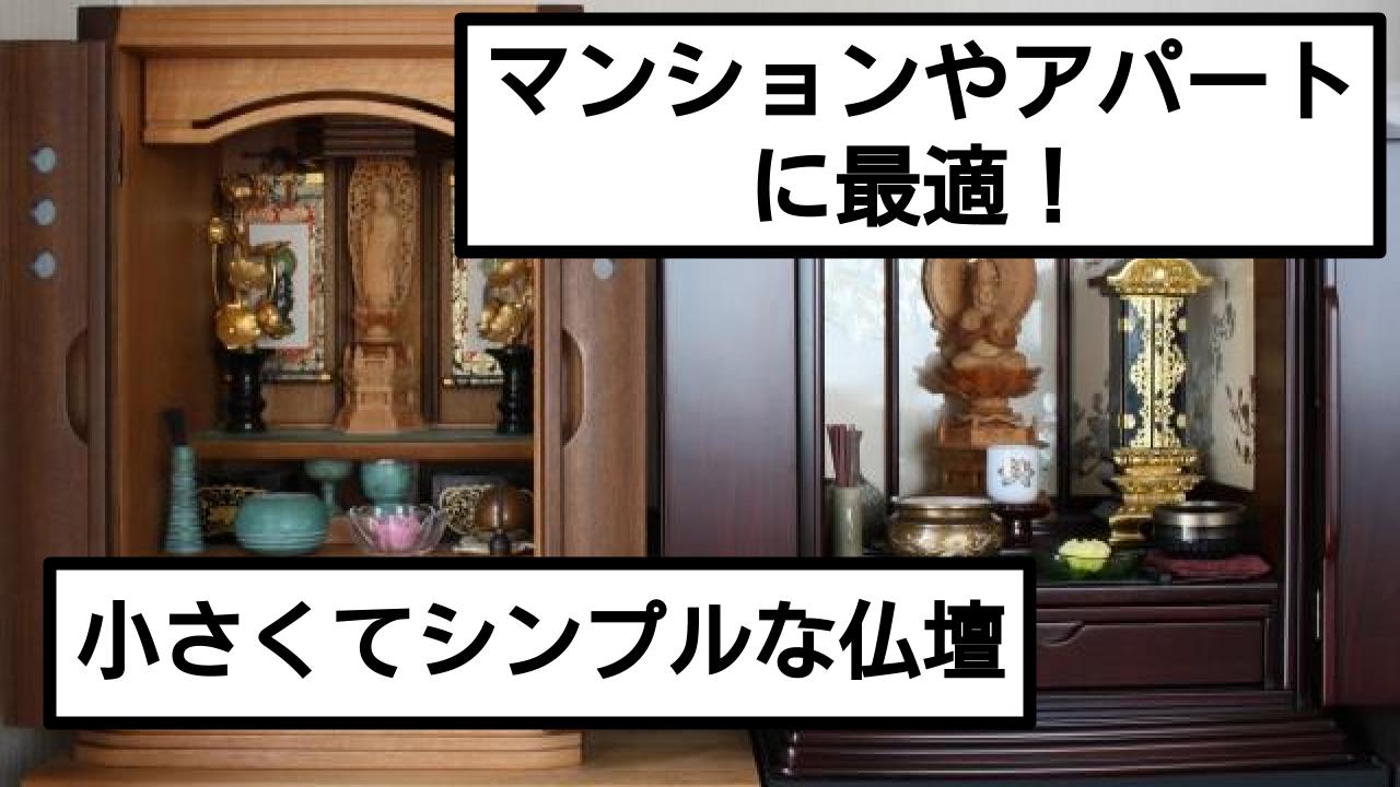 小さくてシンプルなデザイン!どこにでも置ける仏壇をご紹介!