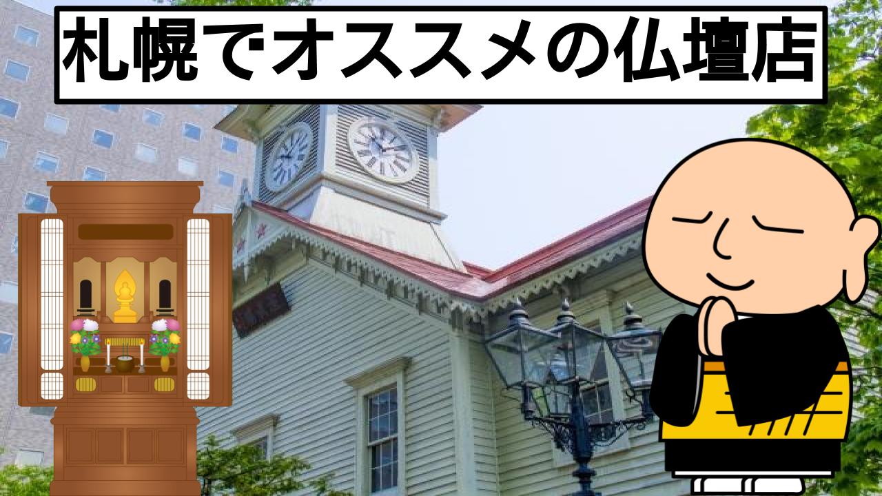 札幌でオススメの仏壇店を紹介!仏壇と仏壇店の選び方も解説!