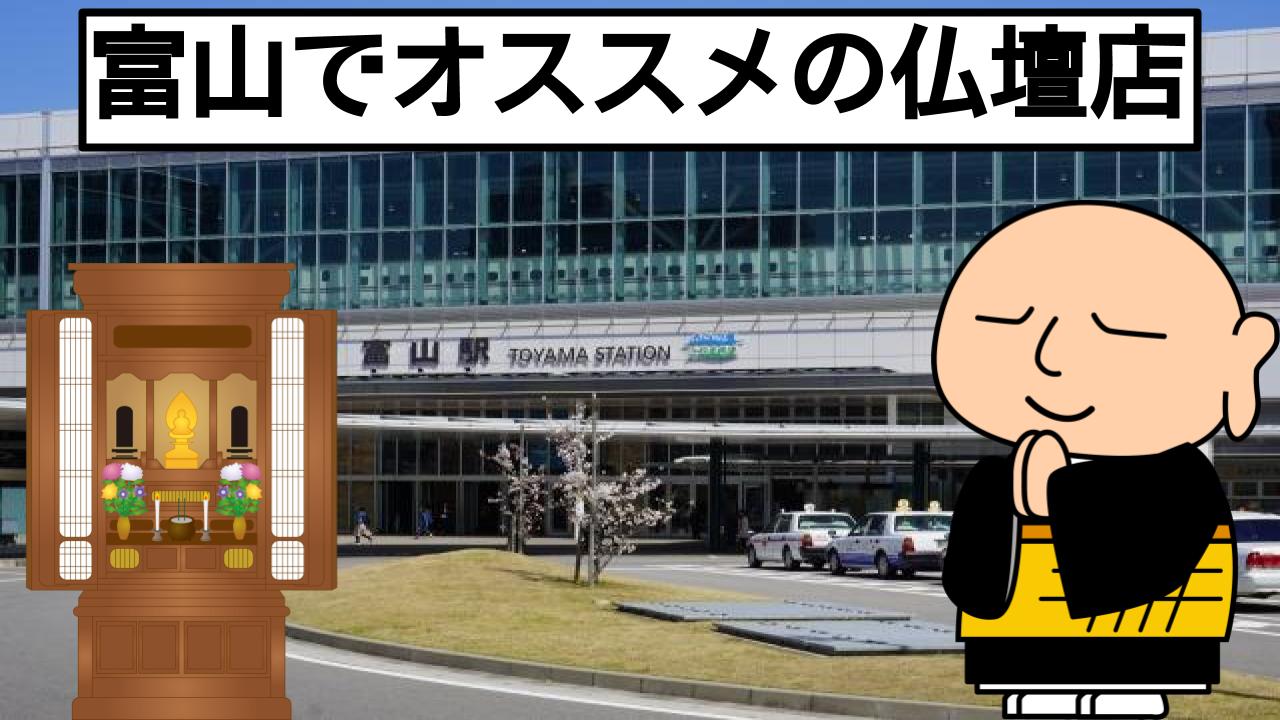 富山でオススメの仏壇店を紹介!仏壇店の選び方のコツとは?