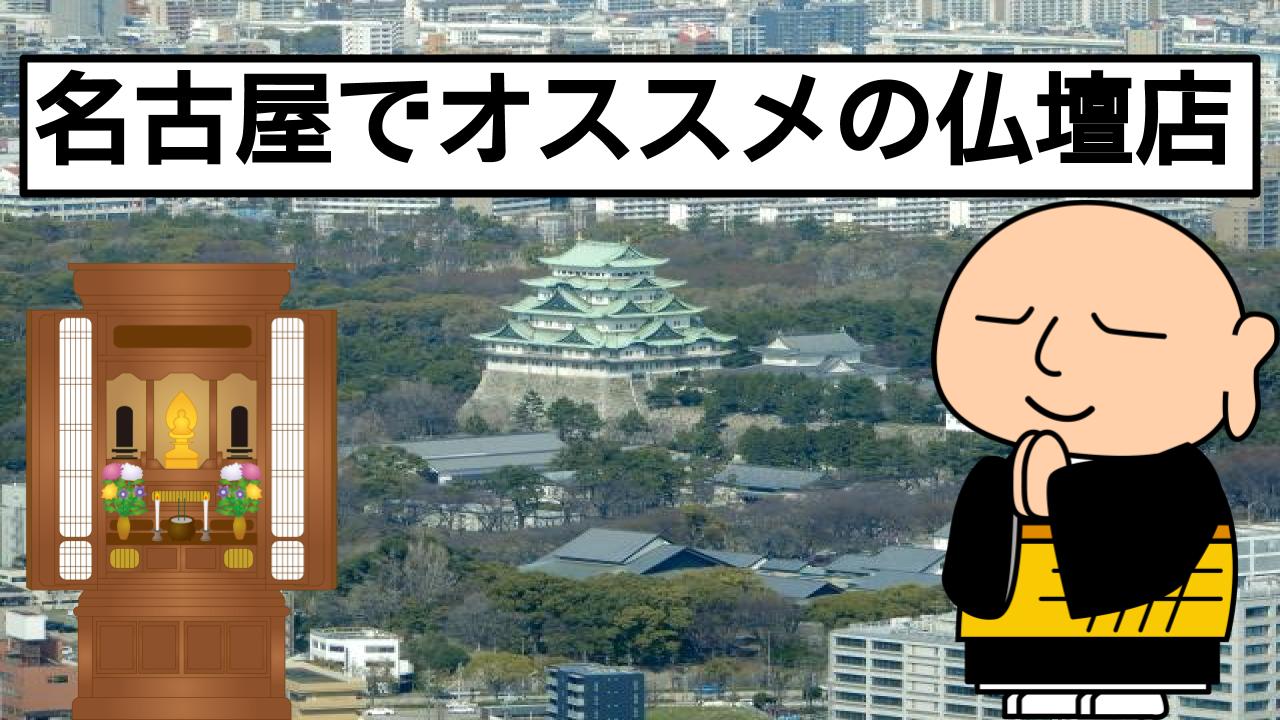 【最新】名古屋でオススメの仏壇店をご紹介!
