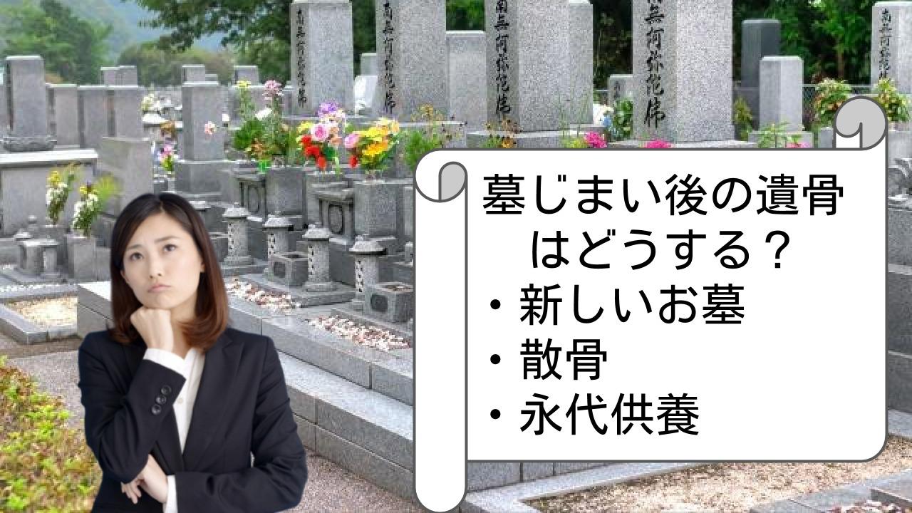 墓じまいの遺骨の供養にお悩みの方は代行業者に依頼しよう!