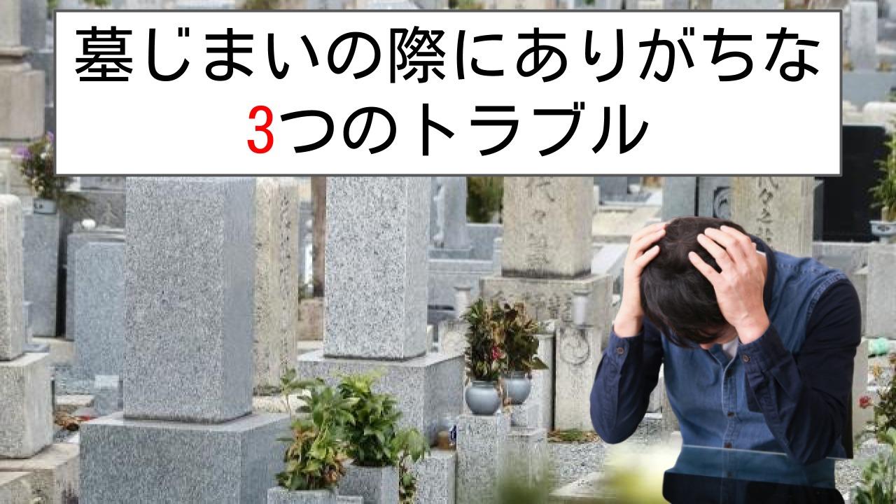 墓じまいの際にありがちなトラブルと防ぐ方法を紹介!